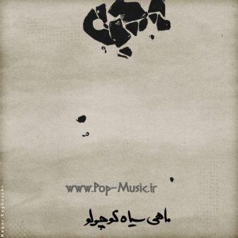 دانلود آهنگ محسن چاوشی و سینا حجازی به نام ماهی سیاه