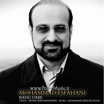 دانلود آهنگ محمد اصفهانی به نام بانگ عمر