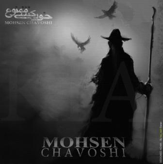 دانلود آلبوم محسن چاوشی به نام خودکشی ممنوع